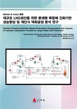 도서 이미지 - 대규모 LNG생산을 위한 분쇄형 복합체 진화기반 성능향상 및 계단식 액화공정 분석 연구