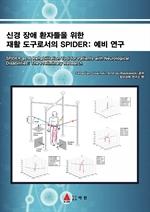 도서 이미지 - 신경 장애 환자들을 위한 재활 도구로서의 SPIDER: 예비 연구