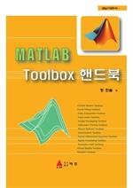 도서 이미지 - MATLAB Toolbox 핸드북