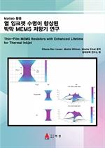 도서 이미지 - MATLAB활용 열 잉크젯 수명이 향상된 박막 MEMS 저항기 연구