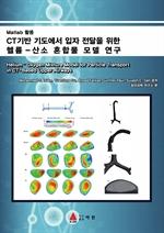 도서 이미지 - MATLAB활용 CT기반 기도에서 입자 전달을 위한 헬륨-산소 혼합물 모델 연구