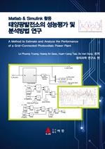 도서 이미지 - Matlab & Simulink 활용 태양광발전소의 성능평가 및 분석방법 연구