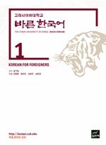 도서 이미지 - 고려사이버대학교 바른 한국어1