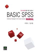 도서 이미지 - Basic SPSS Manual (기초사용자를 위한 입문서)