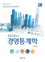 도서 이미지 - Excel+ 경영통계학 4판