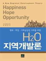 도서 이미지 - H2O 지역개발론 (행복 희망 기회균등한 사회를 위한)