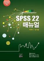 도서 이미지 - SPSS 22 매뉴얼