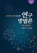 도서 이미지 - 사회과학 논문작성을 위한 연구방법론:SPSS 활용방법