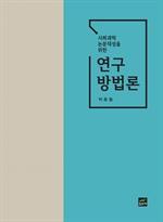 도서 이미지 - 사회과학 논문작성을 위한 연구방법론