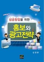 도서 이미지 - 성공창업을 위한 홍보와 광고전략