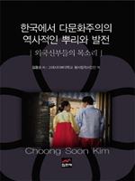 도서 이미지 - 한국에서 다문화주의의 역사적인 뿌리와 발전