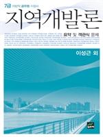 도서 이미지 - 지역개발론 요약 및 객관식 문제(7급 지방직 공무원 수험서)(2012)