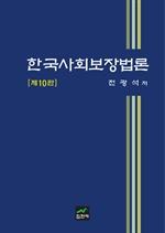 도서 이미지 - 한국사회보장법론 10판