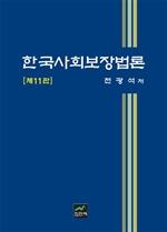 도서 이미지 - 한국사회보장법론 11판