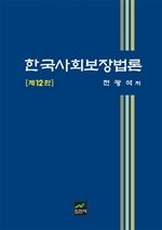 도서 이미지 - 한국사회보장법론 12판