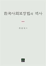 도서 이미지 - 한국사회보장법의 역사