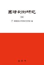 도서 이미지 - 헌법판례연구. 14