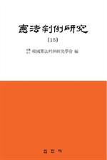 도서 이미지 - 헌법판례연구. 15
