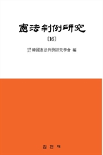 도서 이미지 - 헌법판례연구. 16