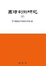 도서 이미지 - 헌법판례연구. 17