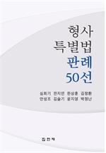 도서 이미지 - 형사특별법 판례 50선