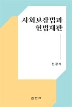 도서 이미지 - 사회보장법과 헌법재판