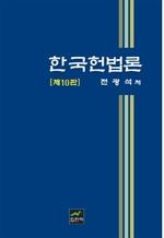 도서 이미지 - 한국헌법론 10판