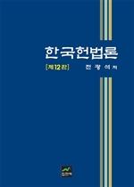 도서 이미지 - 한국헌법론 12판