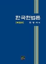 도서 이미지 - 한국헌법론 13판