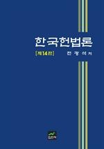 도서 이미지 - 한국헌법론 14판