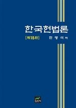 도서 이미지 - 한국헌법론 15판