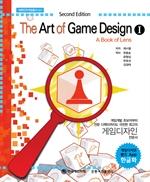 도서 이미지 - The Art of Game Design. 1(한글판) 2판