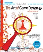 도서 이미지 - The Art of Game Design. 2(한글판) 2판