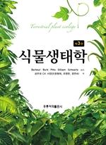 도서 이미지 - 식물생태학 3판