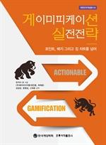 도서 이미지 - 게이미피케이션 실전전략
