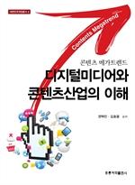 도서 이미지 - 디지털미디어와 콘텐츠산업의 이해