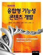 도서 이미지 - 융합형 기능성 콘텐츠 개발