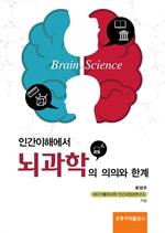 도서 이미지 - 인간이해에서 뇌과학의 의의와 한계