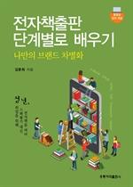 도서 이미지 - 전자책출판 단계별로 배우기