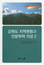 도서 이미지 - 강원도 지역 원형과 인문학적 각성2