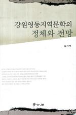 도서 이미지 - 강원영동지역문학의 정체와 전망