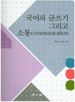 도서 이미지 - 국어와 글쓰기 그리고 소통