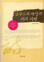 도서 이미지 - 김구용의 사상과 시의 지평