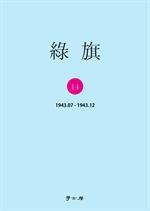 도서 이미지 - 녹기 14