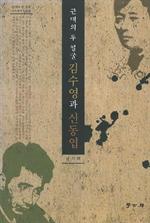 도서 이미지 - 근대의 두 얼굴 김수영과 신동엽