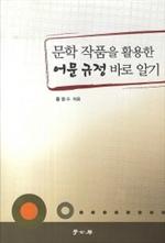 도서 이미지 - 문학 작품을 활용한 어문 규정 바로 알기