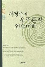 도서 이미지 - 서정주의 우주론적 언술미학
