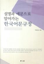 도서 이미지 - 설명과 예문으로 알아가는 한국어문규정