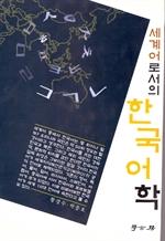 도서 이미지 - 세계어로서의 한국어학