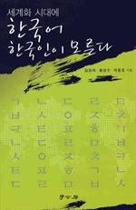 도서 이미지 - 세계화 시대에 한국어 한국인이 모른다